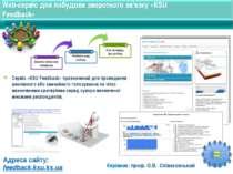 Web-сервіс для побудови зворотного зв'язку «KSU Feedback» Сервіс «KSU Feedbac...