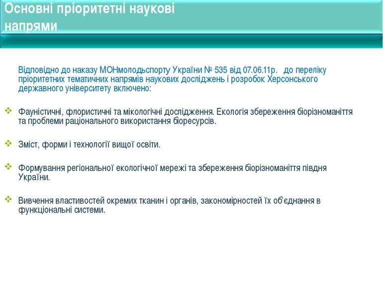 Основні пріоритетні наукові напрями Відповідно до наказу МОНмолодьспорту Укра...