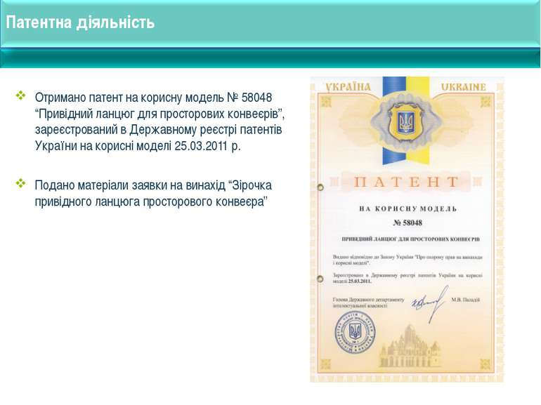 """Патентна діяльність Отримано патент на корисну модель № 58048 """"Привідний ланц..."""