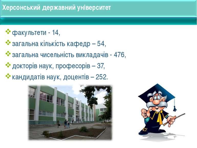 факультети - 14, загальна кількість кафедр – 54, загальна чисельність виклада...