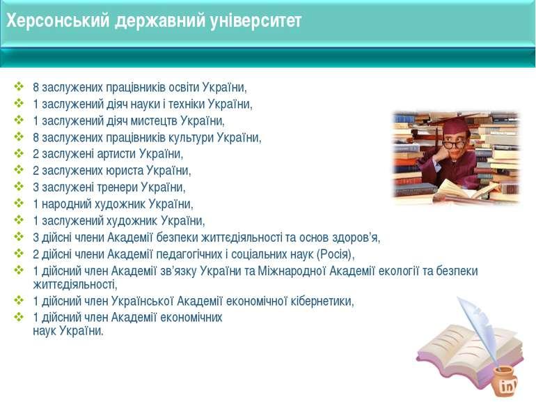 8 заслужених працівників освіти України, 1 заслужений діяч науки і техніки Ук...