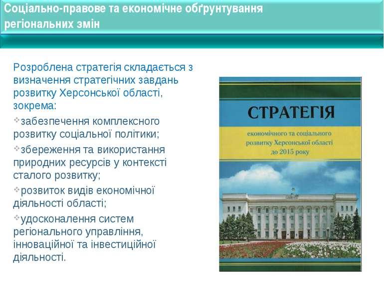 Соціально-правове та економічне обґрунтування регіональних змін Розроблена ст...