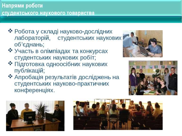 Напрями роботи студентського наукового товариства Робота у складі науково-дос...