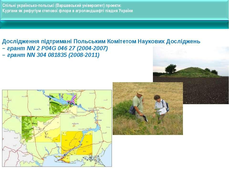 Спільні українсько-польські (Варшавський університет) проекти: Кургани як реф...