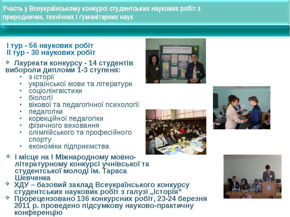 Участь у Всеукраїнському конкурсі студентських наукових робіт з природничих, ...