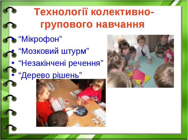"""Технології колективно-групового навчання """"Мікрофон"""" """"Мозковий штурм"""" """"Незакін..."""