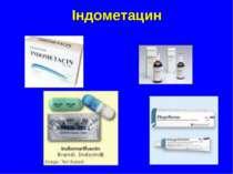 Індометацин