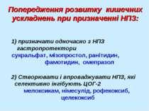 1) призначати одночасно з НПЗ гастропротектори сукральфат, мізопростол, раніт...