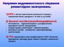 Напрямки медикаментозного лікування ревматоїдних захворювань: НПЗ з метою при...