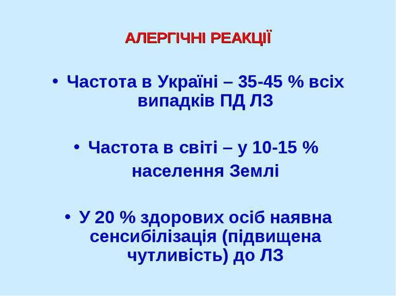 АЛЕРГІЧНІ РЕАКЦІЇ Частота в Україні – 35-45 % всіх випадків ПД ЛЗ Частота в с...
