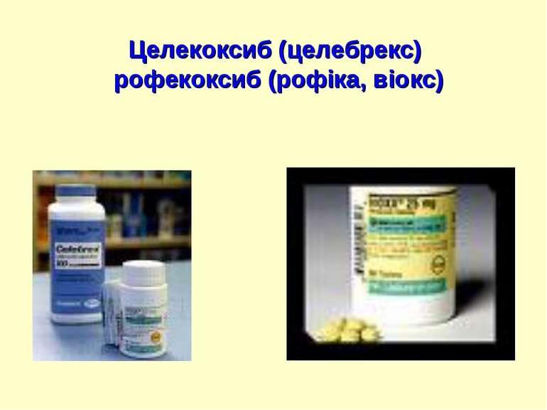 Целекоксиб (целебрекс) рофекоксиб (рофіка, віокс)