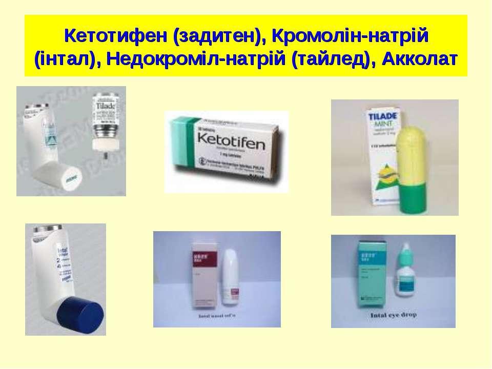 Кетотифен (задитен), Кромолін-натрій (інтал), Недокроміл-натрій (тайлед), Акк...