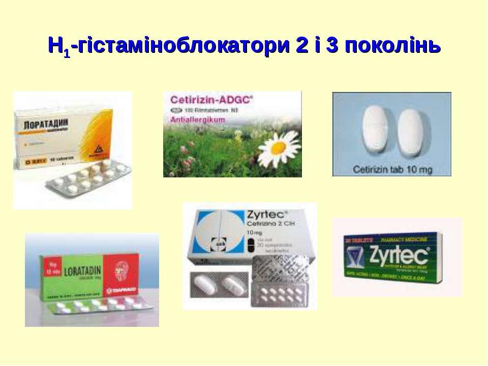 Н1-гістаміноблокатори 2 і 3 поколінь