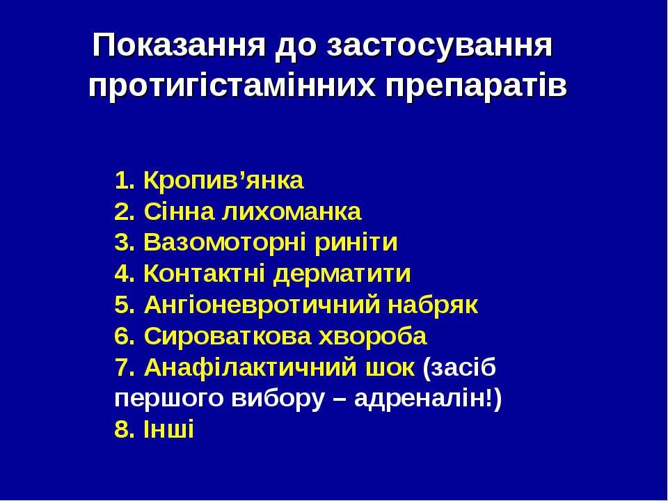 1. Кропив'янка 2. Сінна лихоманка 3. Вазомоторні риніти 4. Контактні дерматит...