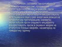 До гомологічних сироваток (імуноглобулінів) належать протигрипозні, противісп...