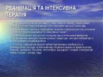 РЕАНІМАЦІЯ ТА ІНТЕНСИВНА ТЕРАПІЯ Надають невідкладну допомогу у разі тяжкого ...