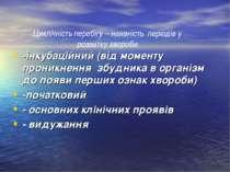 -інкубаційний (від моменту проникнення збудника в організм до появи перших оз...