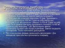 Фармакотерапія амебіазу Для лікування кишкової форми амебіазу призначають інт...