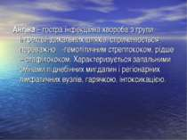 Ангіна – гостра інфекційна хвороба з групи інфекцій дихальних шляхів, спричин...