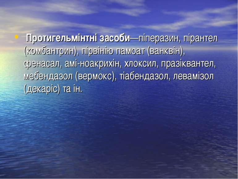 Протигельмінтні засоби—піперазин, пірантел (комбантрин), пірвінію памоат (ван...