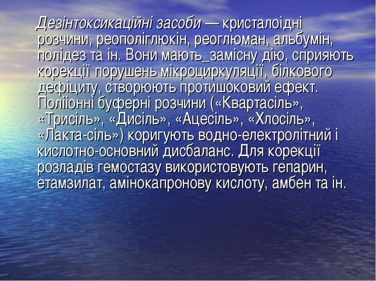 Дезінтоксикаційні засоби — кристалоідні розчини, реополіглюкін, реоглюман, ал...