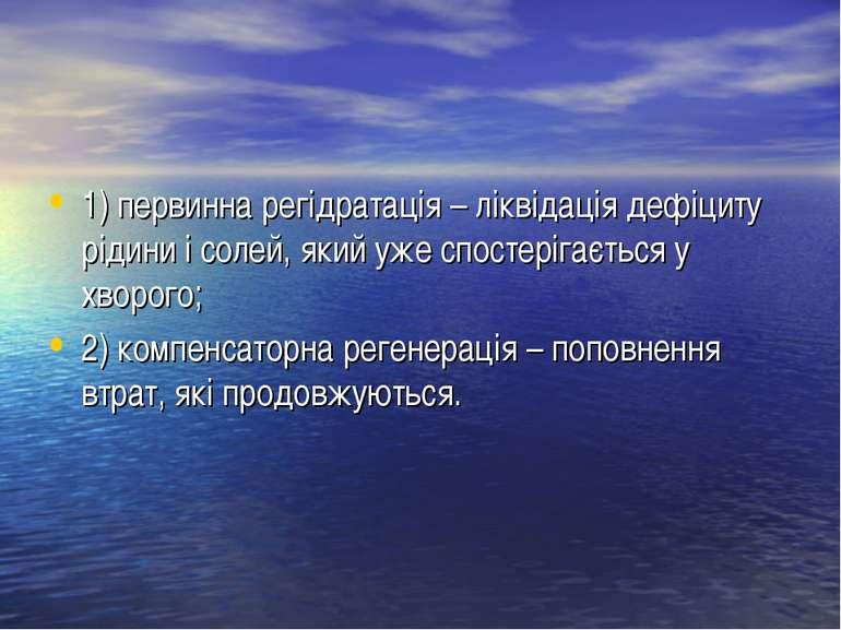 1) первинна регідратація – ліквідація дефіциту рідини і солей, який уже спост...