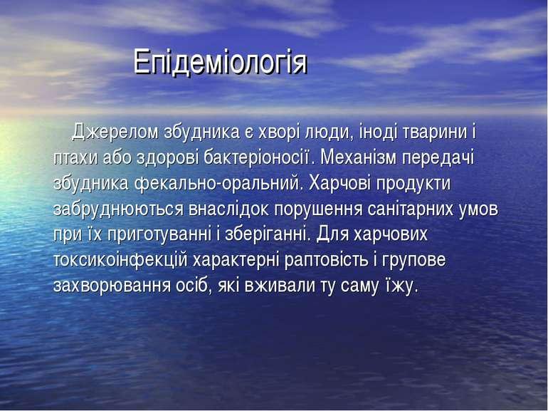Епідеміологія Джерелом збудника є хворі люди, іноді тварини і птахи або здоро...