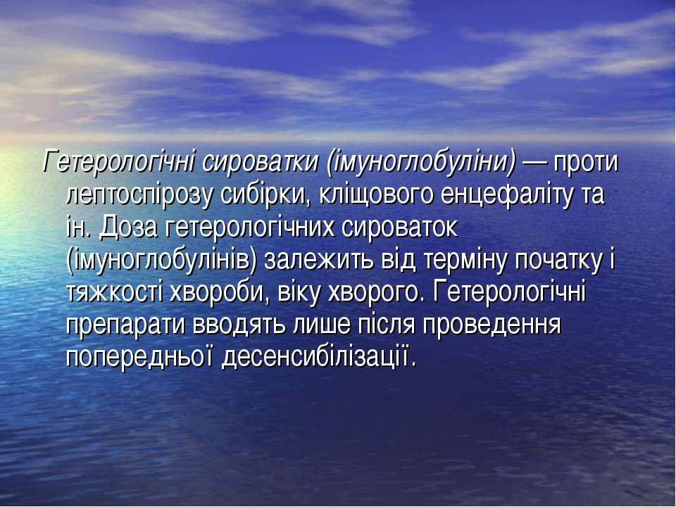 Гетерологічні сироватки (імуноглобуліни) — проти лептоспірозу сибірки, кліщов...
