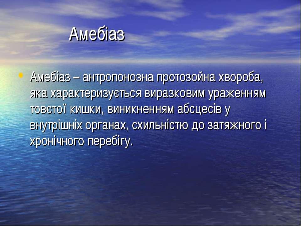 Амебіаз Амебіаз – антропонозна протозойна хвороба, яка характеризується вираз...