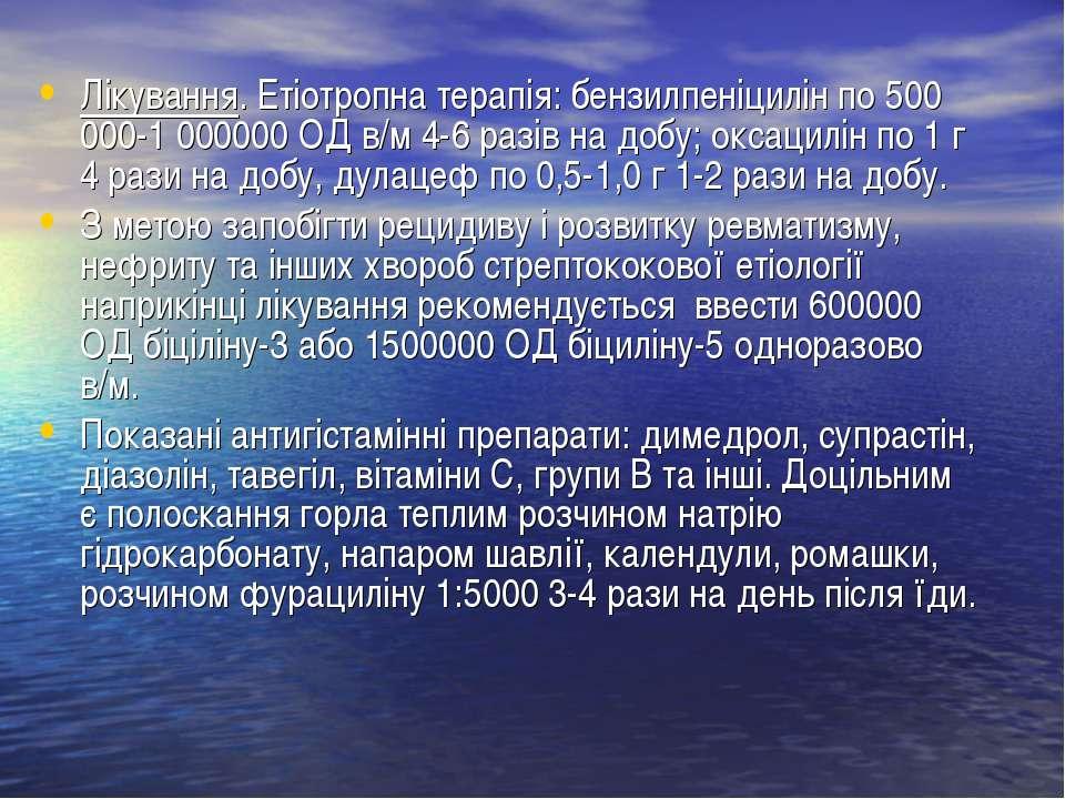 Лікування. Етіотропна терапія: бензилпеніцилін по 500 000-1 000000 ОД в/м 4-6...