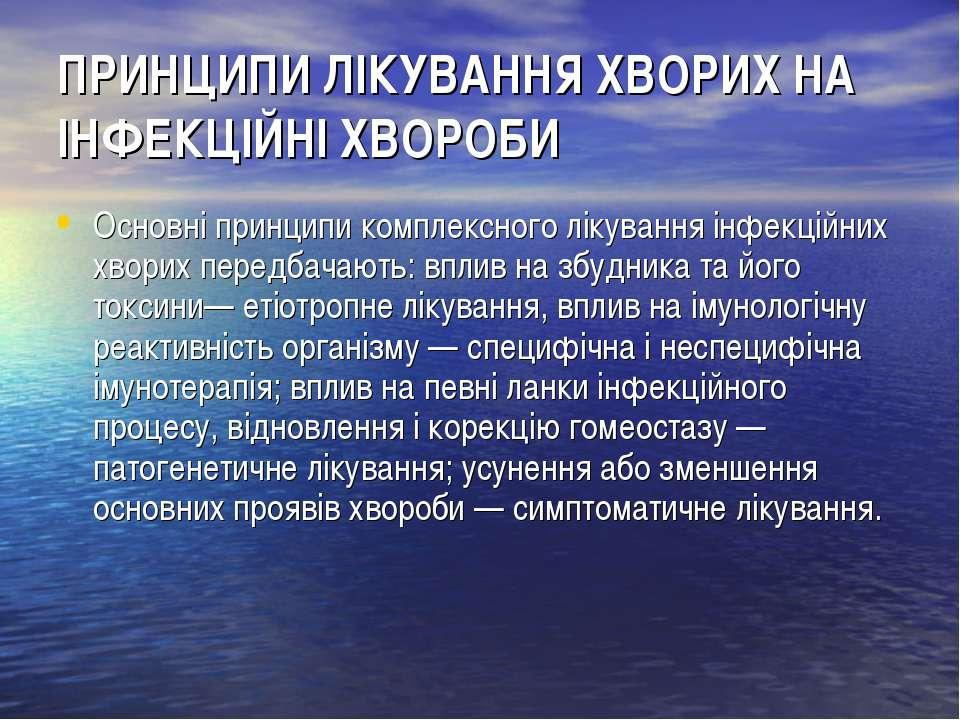 ПРИНЦИПИ ЛІКУВАННЯ ХВОРИХ НА ІНФЕКЦІЙНІ ХВОРОБИ Основні принципи комплексного...