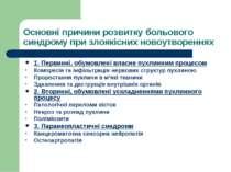 Основні причини розвитку больового синдрому при злоякісних новоутвореннях 1. ...