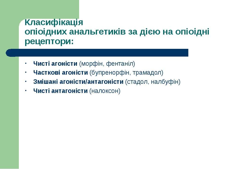Класифікація опіоідних анальгетиків за дією на опіоідні рецептори: Чисті агон...