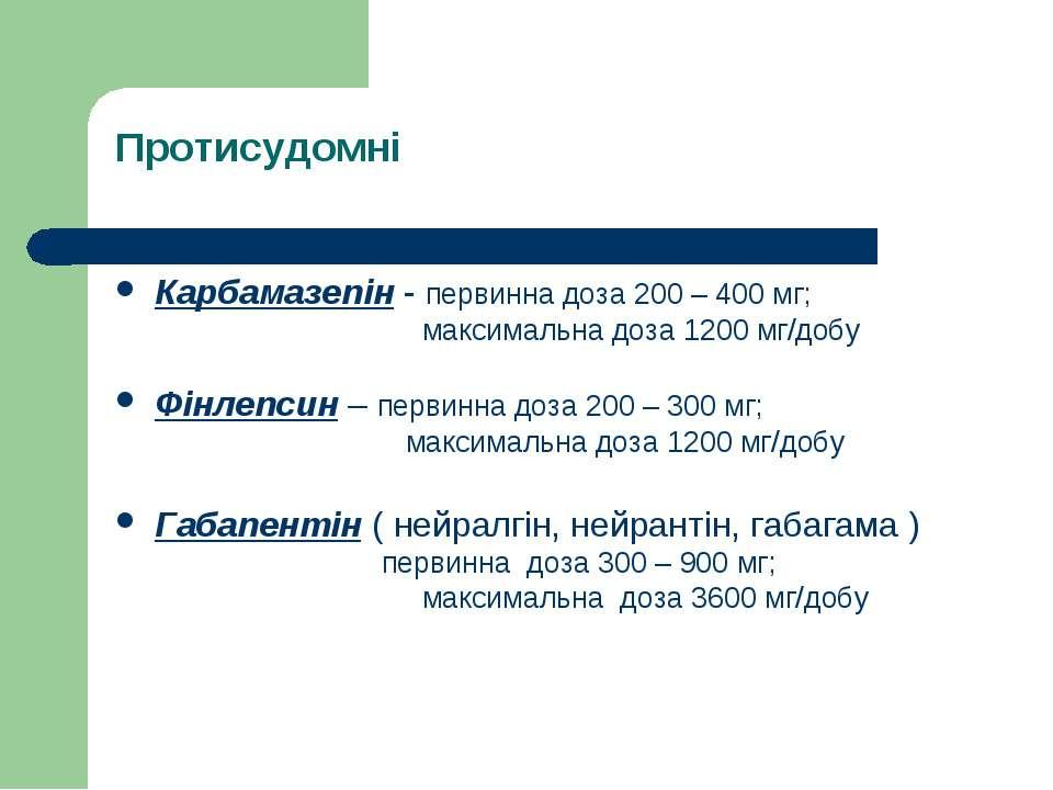 Протисудомні Карбамазепін - первинна доза 200 – 400 мг; максимальна доза 1200...