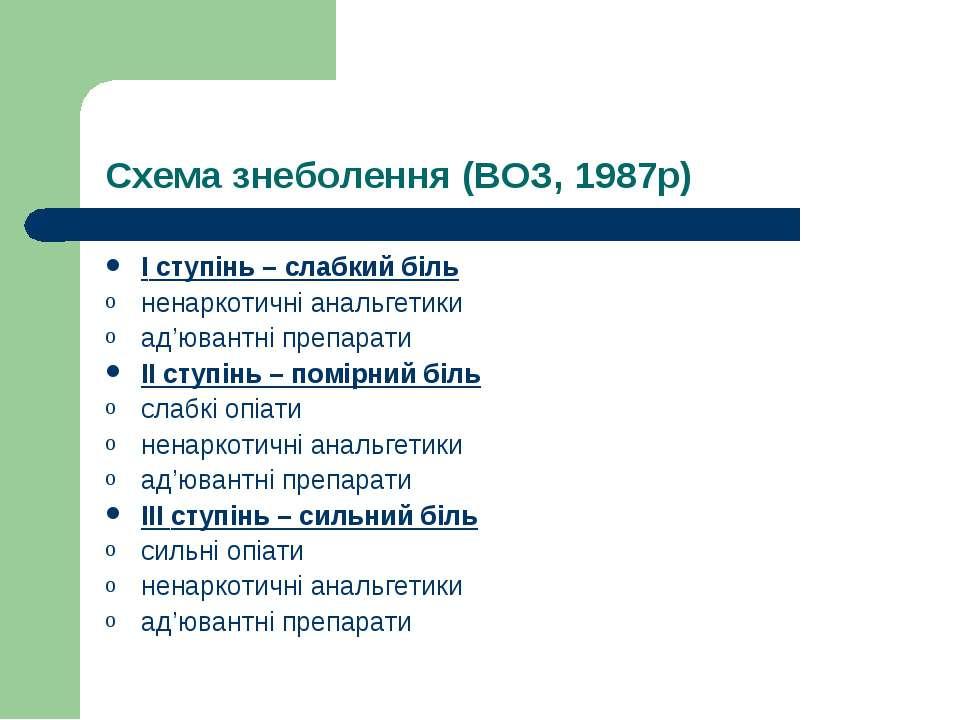 Схема знеболення (ВОЗ, 1987р) I ступінь – слабкий біль ненаркотичні анальгети...