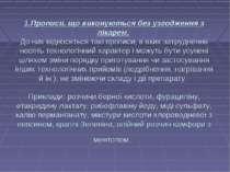 1.Прописи, що виконуються без узгодження з лікарем. До них відносяться такі п...