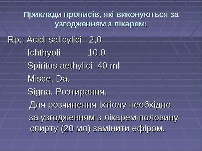 Приклади прописів, які виконуються за узгодженням з лікарем: Rp.: Acidi salic...