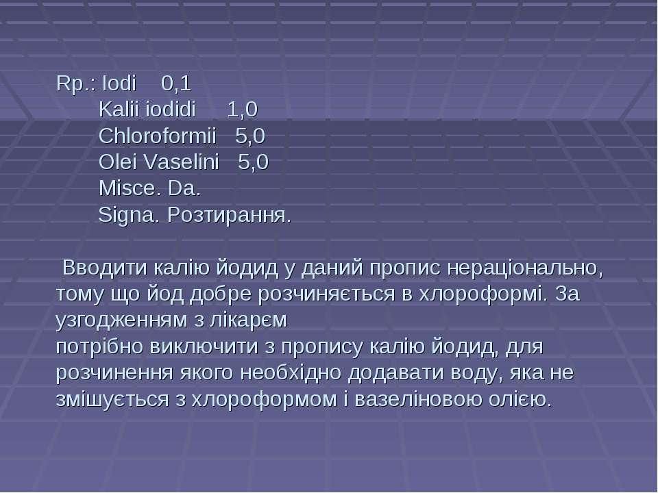 Rp.: Iodi 0,1 Kalii iodidi 1,0 Chloroformii 5,0 Olei Vaselini 5,0 Misce. Da. ...