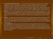 1.4. Осмотичні послаблюючі засоби — сольові послаблюючі діють на всьому протя...