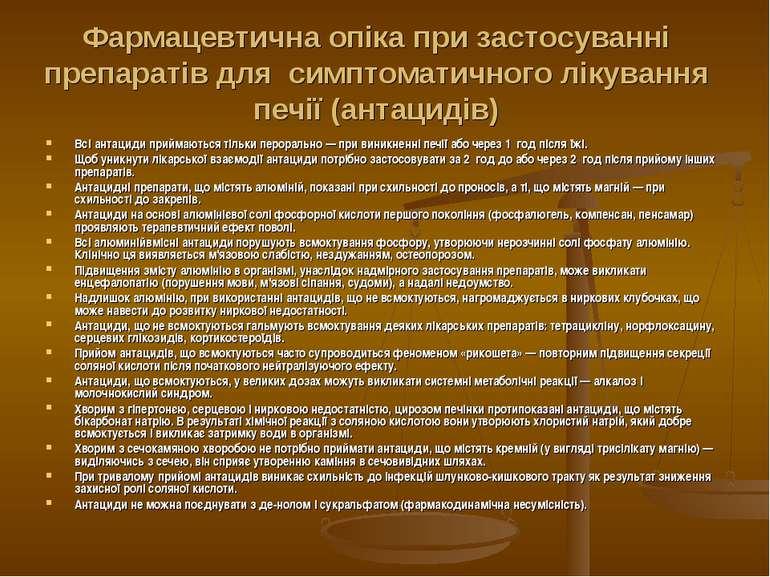 Фармацевтична опіка при застосуванні препаратів для симптоматичного лікуванн...