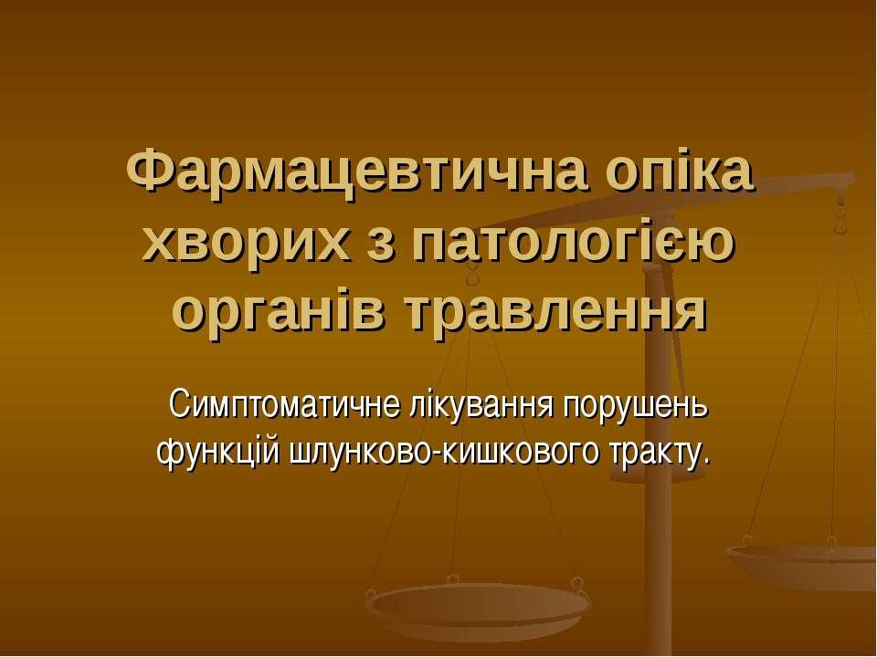 Фармацевтична опіка хворих з патологією органів травлення Симптоматичне лікув...