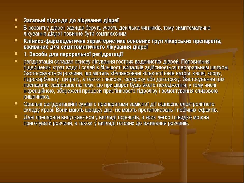 Загальні підходи до лікування діареї В розвитку діареї завжди беруть участь д...