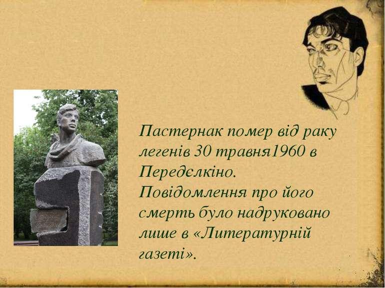 Пастернак помер від раку легенів 30 травня1960 в Передєлкіно. Повідомлення пр...