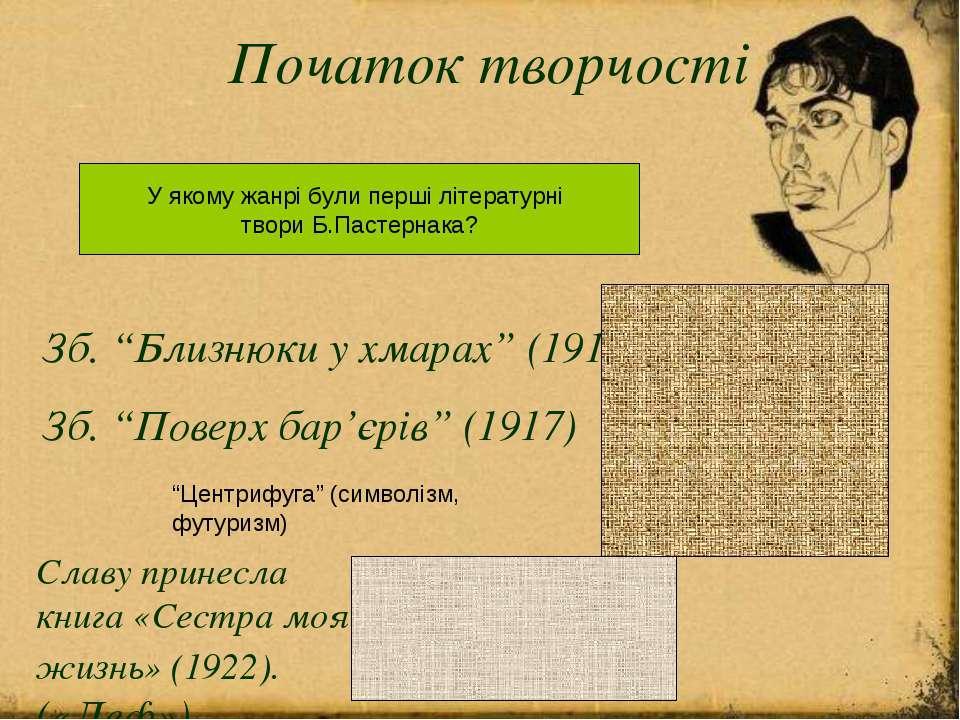 """Початок творчості Зб. """"Близнюки у хмарах"""" (1914) Зб. """"Поверх бар'єрів"""" (1917)..."""