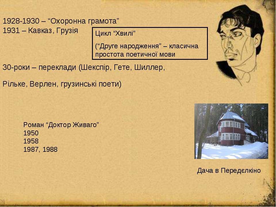"""1928-1930 – """"Охоронна грамота"""" 1931 – Кавказ, Грузія 30-роки – переклади (Шек..."""