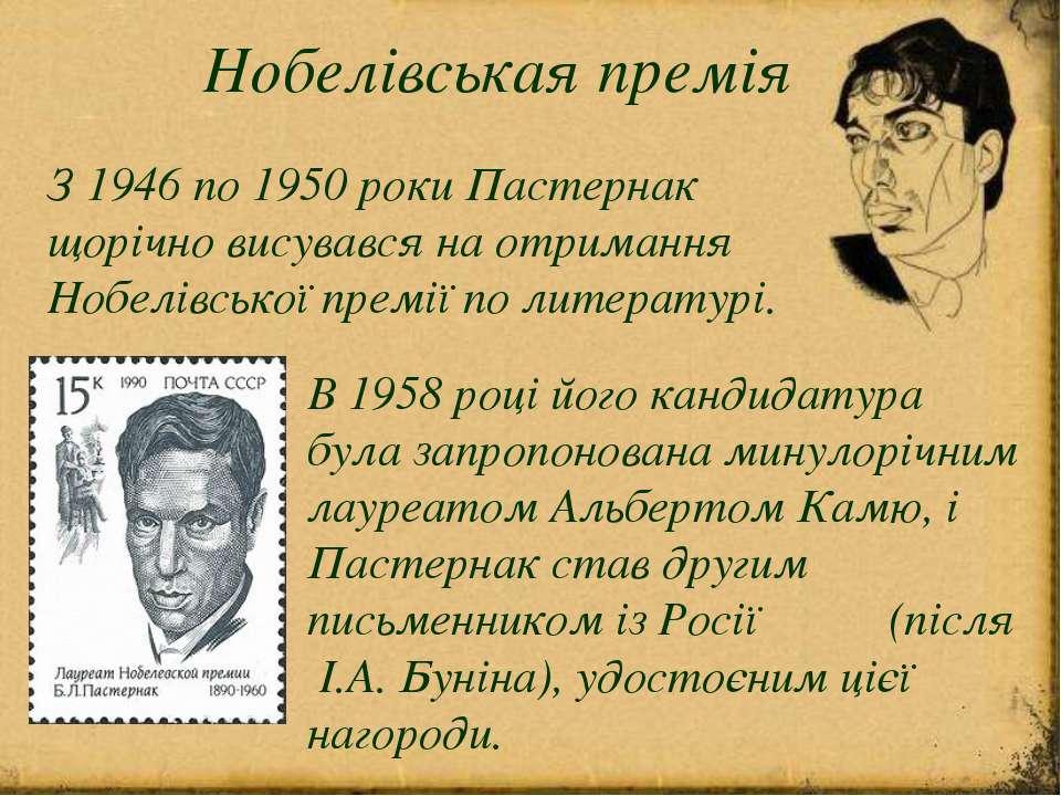 Нобелівськая премія З 1946 по 1950 роки Пастернак щорічно висувався на отрима...