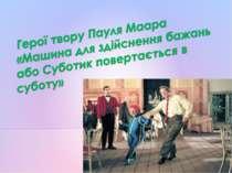 Герої твору Пауля Маара «Машина для здійснення бажань або Суботик повертаєтьс...