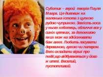Суботик – герой творів Пауля Маара. Це дивовижна маленька істота з цупкою руд...