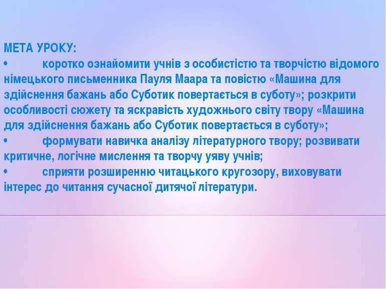 пауль маар машина для здійснення бажань скачати українською