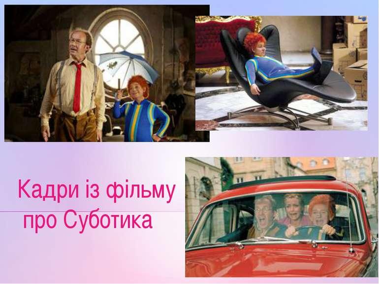 Кадри із фільму про Суботика